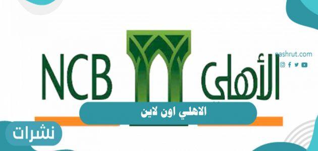 خدمة الاهلي اون لاين البنك الأهلي السعودي