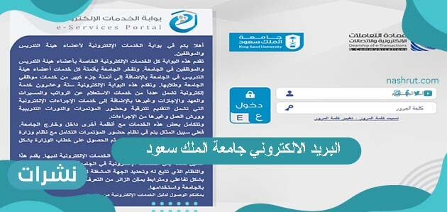 البريد الالكتروني جامعة الملك سعود وخطوات فتحه من الاندرويد والايفون