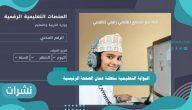البوابة التعليمية سلطنة عمان الصفحة الرئيسية