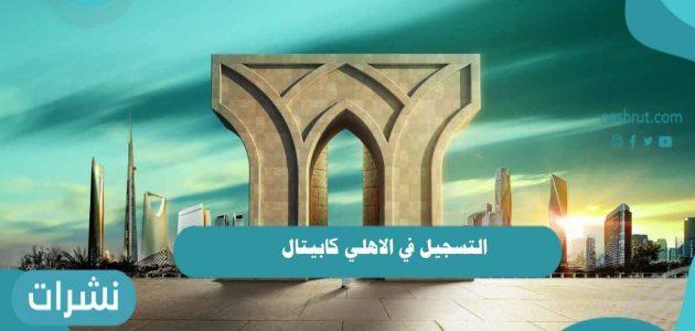 Details Of خطوات التسجيل في الاهلي كابيتال