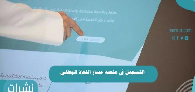 التسجيل في منصة مسار النفاذ الوطني