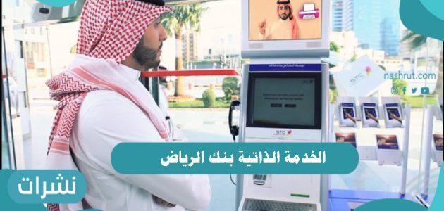 الخدمة الذاتية بنك الرياض وخطوات التسجيل بنك الرياض