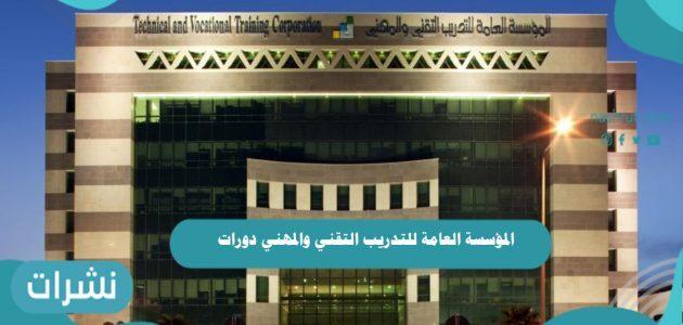 المؤسسة العامة للتدريب التقني والمهني دورات