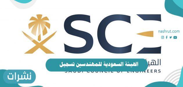 الهيئة السعودية للمهندسين تسجيل الدخول وشروط التسجيل