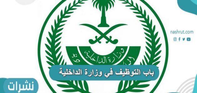 باب التوظيف في وزارة الداخلية وشروط التوظيف