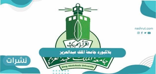 بلاكبورد جامعة الملك عبدالعزيز