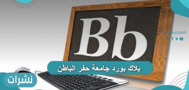 بلاك بورد جامعة حفر الباطن تسجيل الدخول