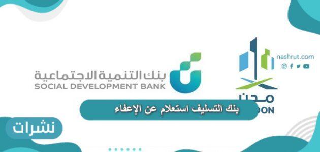 بنك التسليف استعلام عن الإعفاء