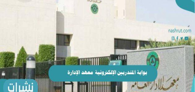 بوابة المتدربين الإلكترونية معهد الإدارة العامة
