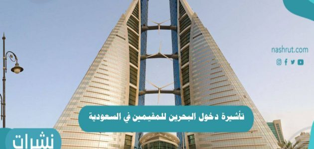 تأشيرة دخول البحرين للمقيمين في السعودية