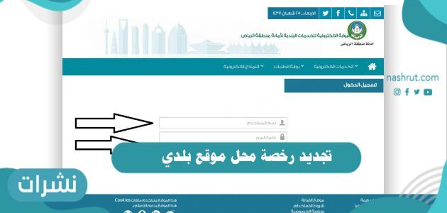 تجديد رخصة محل موقع بلدي نشرات