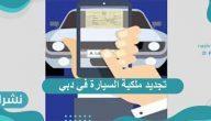 تجديد ملكية السيارة في دبي