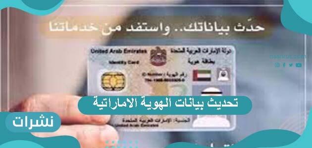 تحديث بيانات الهوية الاماراتية عبر التطبيق الذكي أو عبر الموقع الإلكتروني