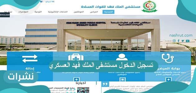 تسجيل الدخول مستشفى الملك فهد العسكري