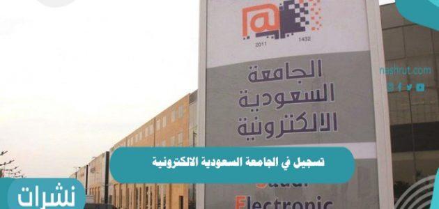 تسجيل في الجامعة السعودية الالكترونية