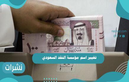 تغيير اسم مؤسسة النقد السعودي إلى البنك المركزي
