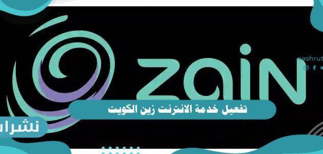 تفعيل خدمة الانترنت زين الكويت