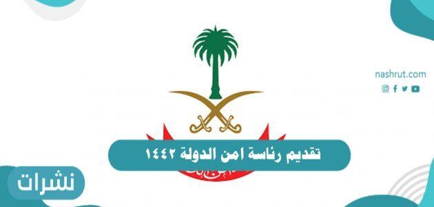 تقديم رئاسة امن الدولة 1442