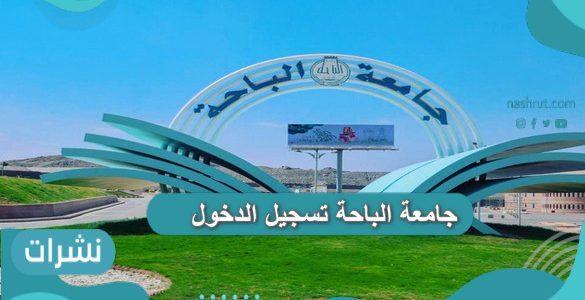 جامعة الباحة تسجيل الدخول
