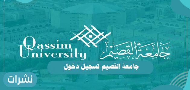 جامعة القصيم تسجيل دخول lms.qu.edu.sa