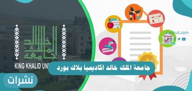 خدمات جامعة الملك خالد اكاديميا بلاك بودر لهيئة التدريس والطلاب