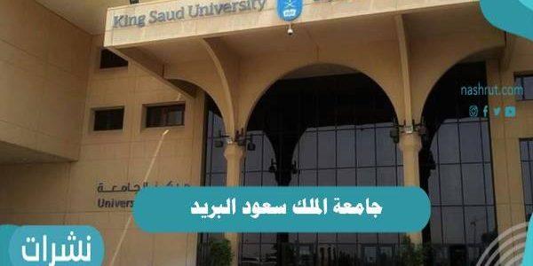 جامعة الملك سعود البريد الإلكتروني
