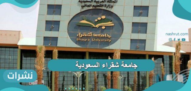 جامعة شقراء السعودية .. رابط جامعة شقراء المباشر