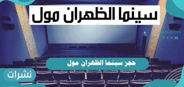 حجز سينما الظهران مول