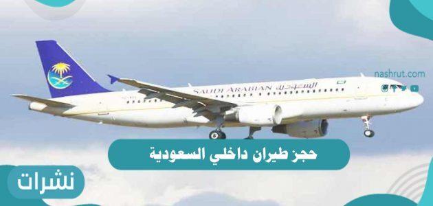 حجز طيران داخلي السعودية