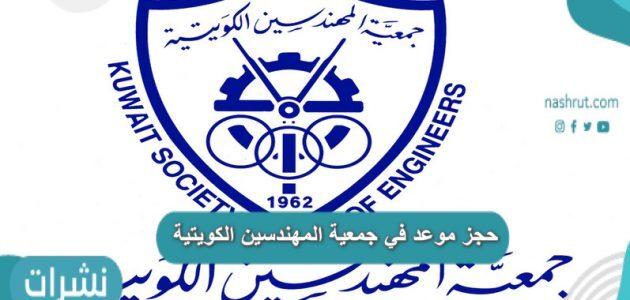 حجز موعد جمعية المهندسين الكويتية