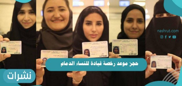 حجز موعد رخصة قيادة للنساء الدمام