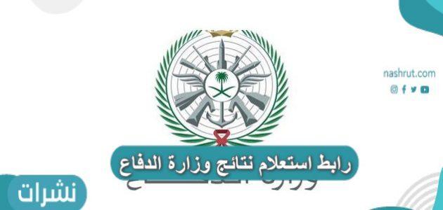 رابط استعلام نتائج وزارة الدفاع