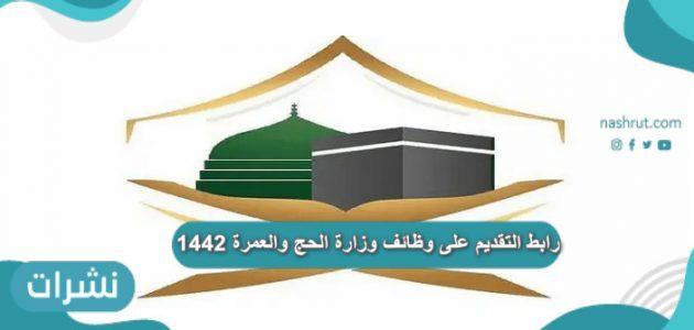 رابط التقديم على وظائف وزارة الحج والعمرة 1442
