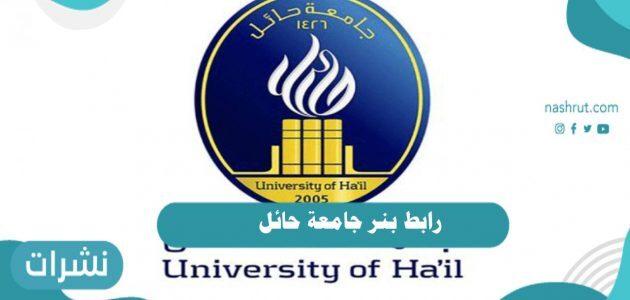 رابط بنر جامعة حائل