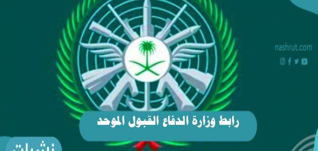 رابط وزارة الدفاع القبول الموحد
