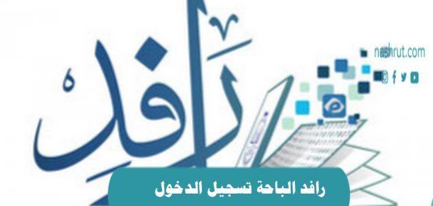 جامعة الباحة تسجيل الدخول 12