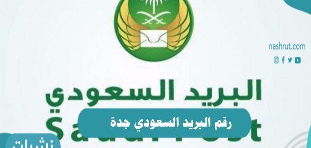 رقم البريد السعودي جدة
