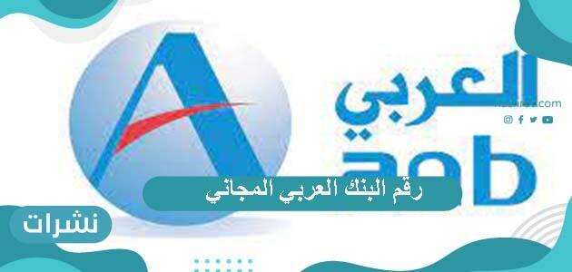 رقم البنك العربي المجاني وأهم الطرق الأخرى للتواصل مع البنك