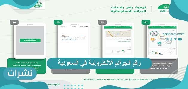 رقم الجرائم الالكترونية في السعودية طريقة استخدام تطبيق كلنا آمن للإبلاغ عن الجرائم الإلكترونية نشرات