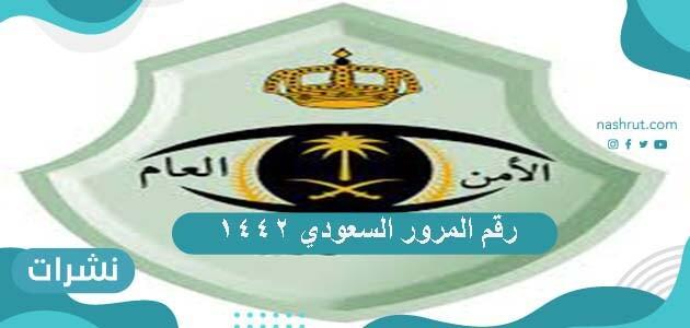 طريقة الاستعلام عن مخالفات المرور ورقم المرور السعودي 1442