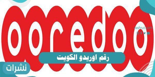ما هو رقم اوريدو الكويت