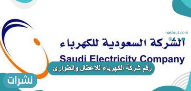 رقم شركة الكهرباء للاعطال والطوارئ