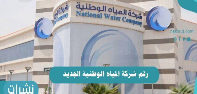 رقم شركة المياه الوطنية الجديد