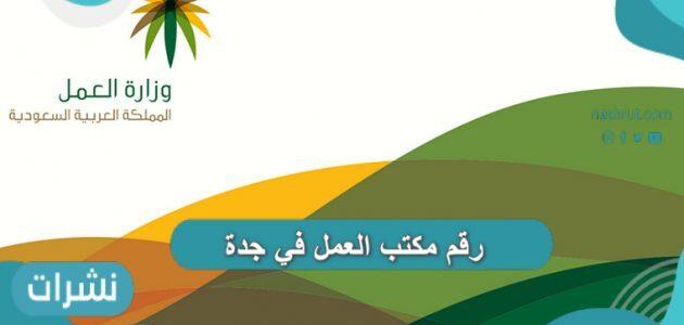 رقم مكتب العمل في جدة