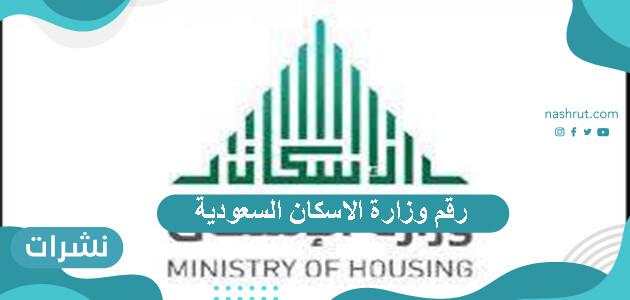 رقم وزارة الاسكان السعودية وطريقة التسجيل في سكني 2020