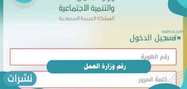رقم وزارة العمل الموحد لتقديم شكوى