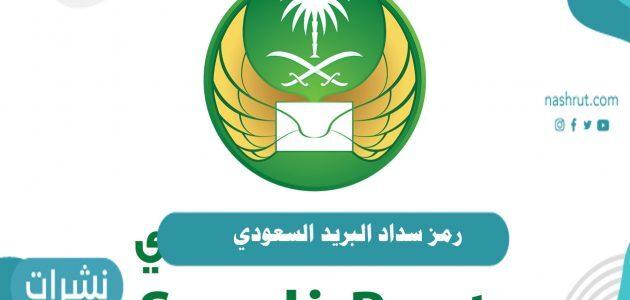 رمز سداد البريد السعودي وطريقة تسديد فواتير البريد