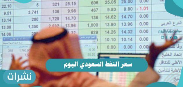 سعر النفط السعودي اليوم .. اسعار البنزين الجديدة نوفمبر 2020