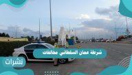 شرطة عمان السلطاني مخالفات وطريقة دفع المخالفات