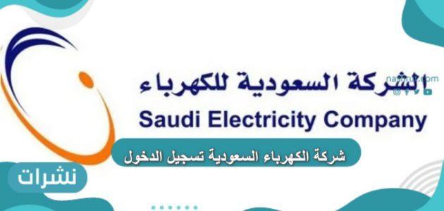 شركة الكهرباء السعودية تسجيل الدخول